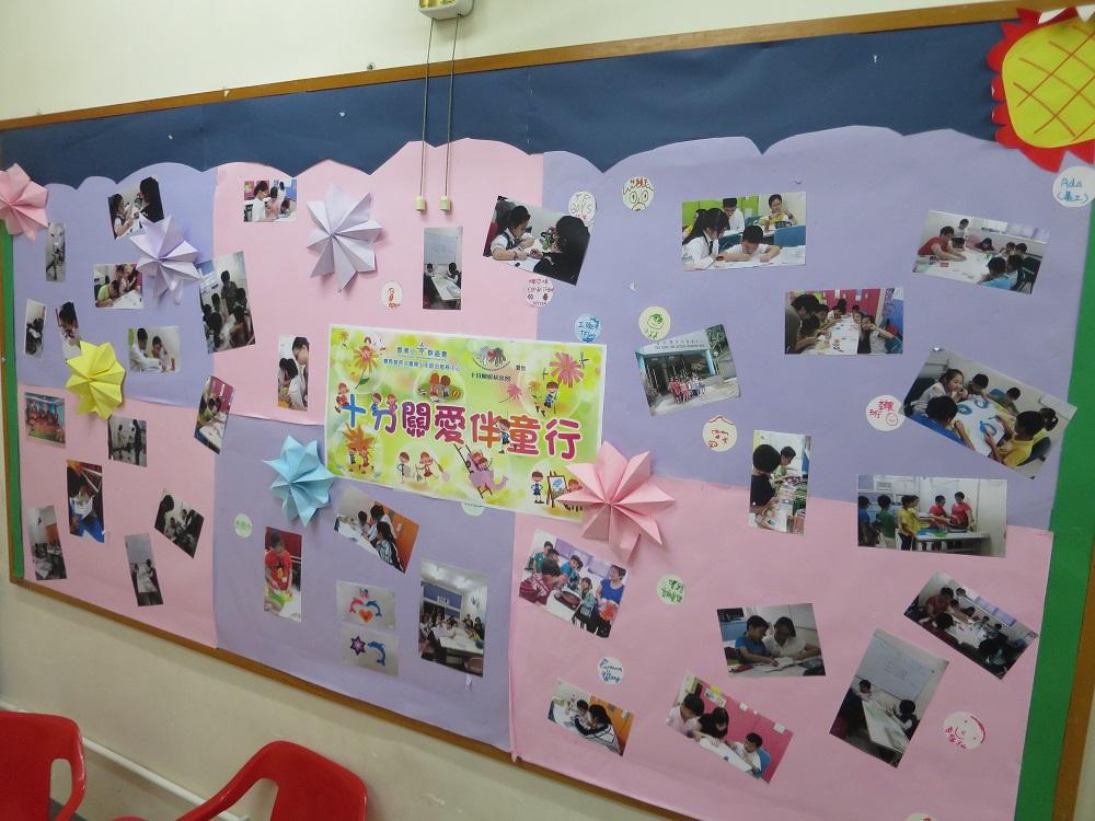 中心的壁報貼滿了學童在課後計劃當中的美好片段