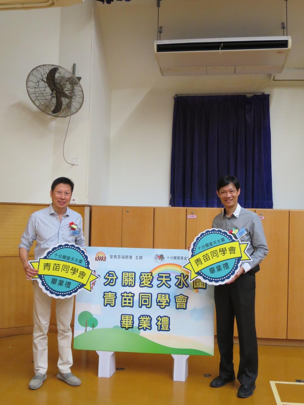 蘇國豪主席(左)與聖雅各福群會張達昌高級經理合照