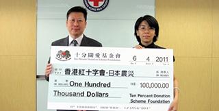 副主席蘇國豪先生代表捐贈支票予香港紅十字會,支援日本震災。
