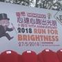 香港盲人體育總會 華懋心連心 跑出光明2018