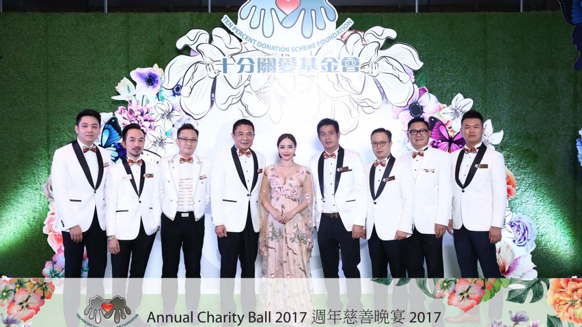 2017 Annual Charity Ball