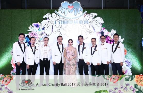 2017 Annual Charity Ball