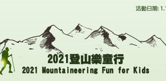 十分關愛基金會-登山樂童行 2021