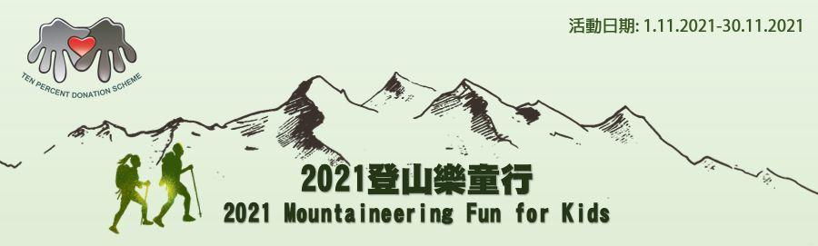 Ten Percent Donation Scheme Foundation -Mountaineering Fun for Children 2021